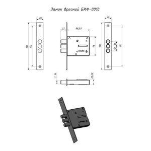 Замок врезной Симеко БИФ-0010 неполн. комплект 5 ключей