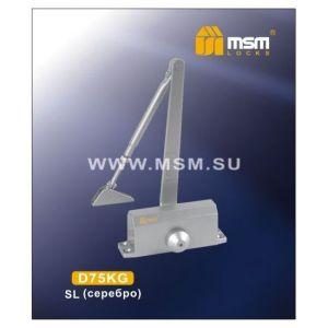 Доводчик MSM D75KG SL серебро