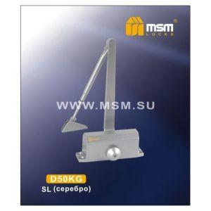 Доводчик MSM D50KG SL серебро