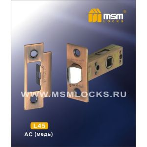 Защелка MSM L45 AC медь