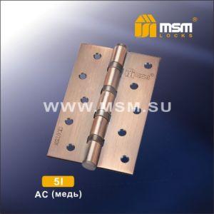 Петля универсальная MSM 125мм 5I (комлект 2шт.) AC медь