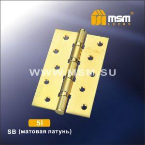 Петля универсальная MSM 125мм 5I (комлект 2шт.) SB матовая латунь
