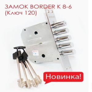 Замок врезной BORDER ЗВ8-6УН5/15(КЛП6-120) MADE IN RUSSIA
