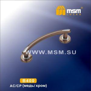 ] Ручка скоба MSM B400 AC/CP медь/хром